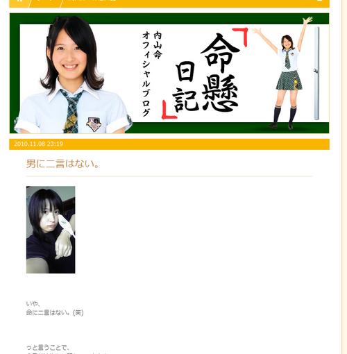 SKE48のメンバー内山命がイジメにあっている?