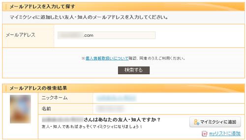 メールアドレス検索