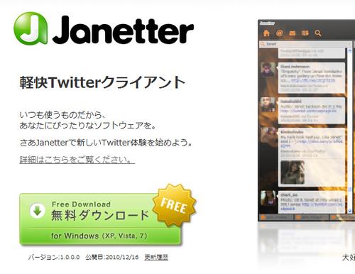 Janetter正式版公開