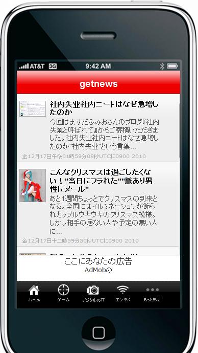ガジェット通信アプリ(仮)
