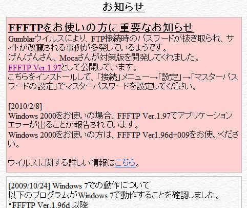 FFFTP作者のサイト