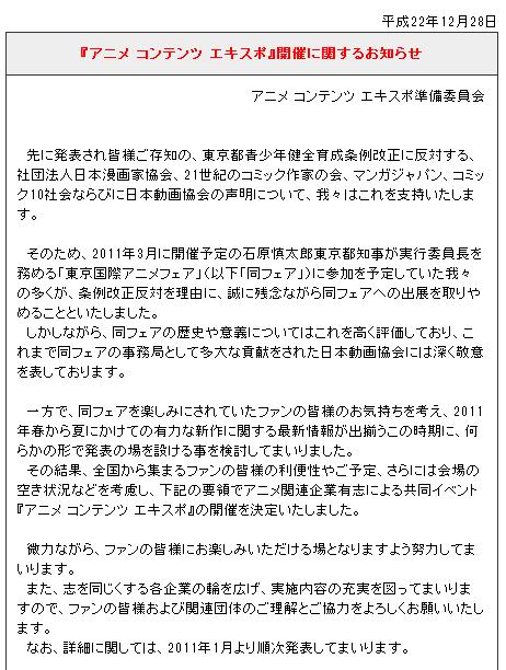 『アニメ コンテンツ エキスポ』開催に関するお知らせ