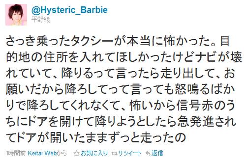 平野綾さんのTwitter