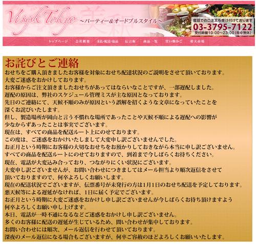 Visyak Tokyo 「お詫びとご連絡」