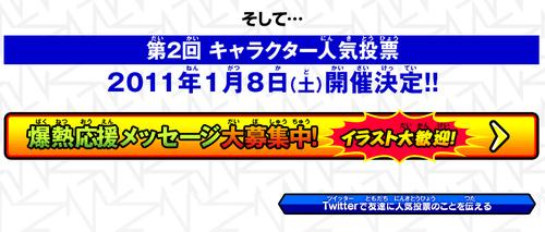 イナズマイレブン 第2回キャラクター人気投票