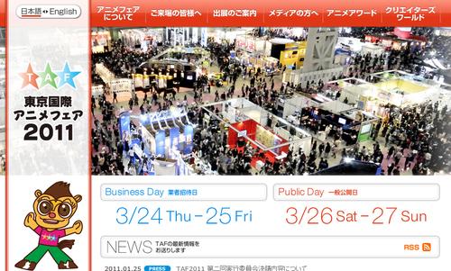 東京国際アニメフェアのウェブサイト