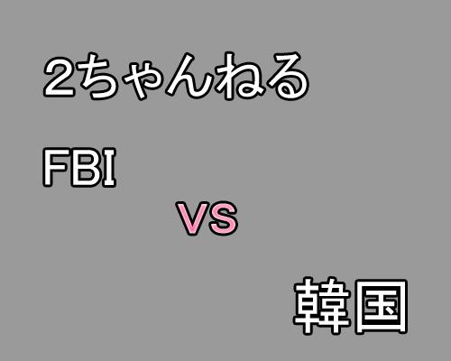 2ちゃんねる vs 韓国