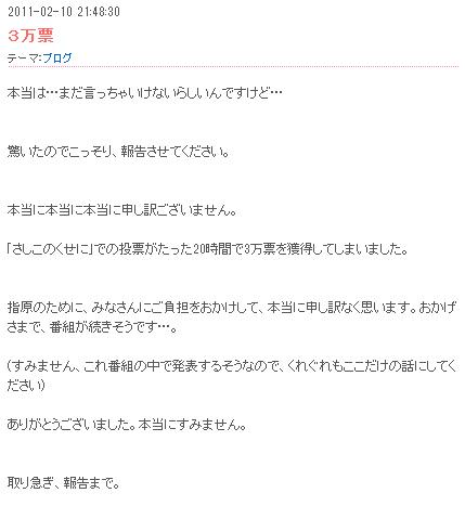 指原莉乃の公式ブログ