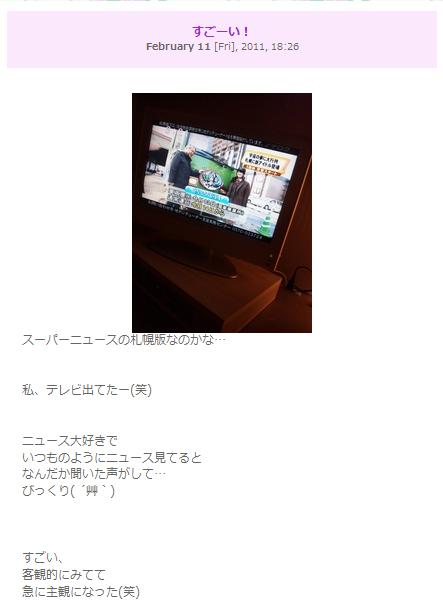 初音ミク声優さんのブログ