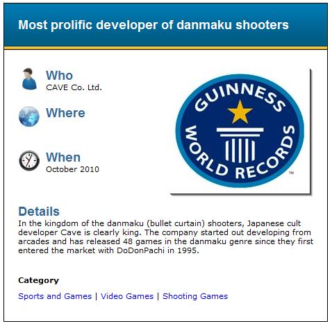世界一弾幕シューティングゲームを作って販売した会社