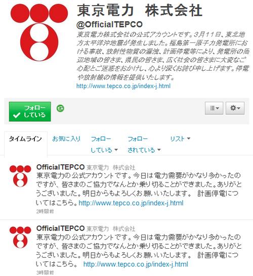 東京電力公式ツイッター