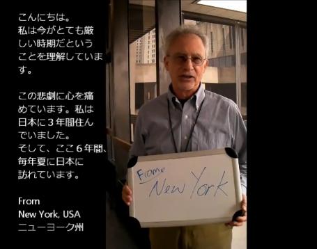 ニューヨークから日本へ励ましのメッセージ動画