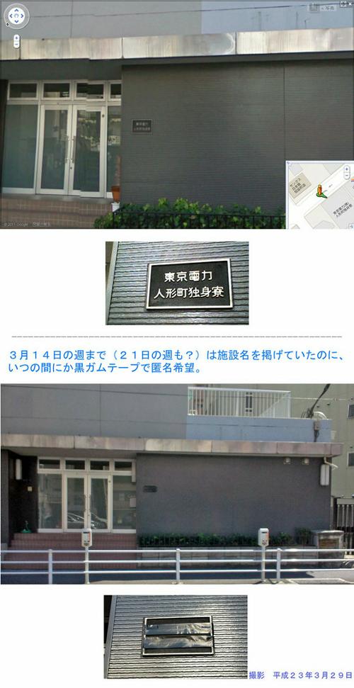 東京電力社員寮