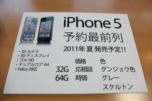次期iPhone 大胆予想
