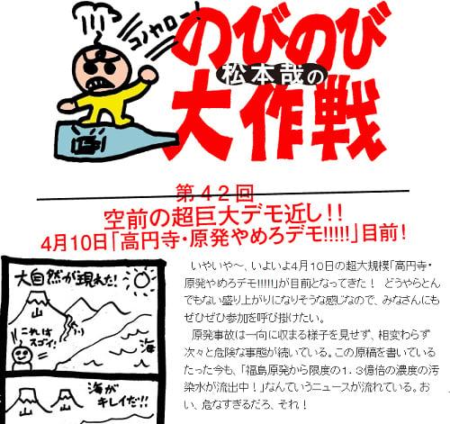 空前の超巨大デモ近し!! 4月10日「高円寺・原発やめろデモ!!!!!」目前!