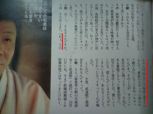雑誌『uno!』(1997年11月号)