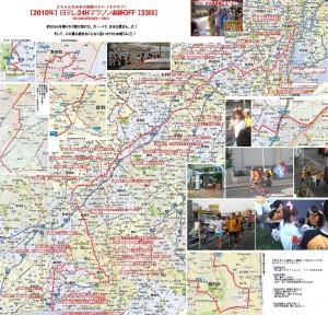 オフ板住人が作成した走行順路と時間の地図