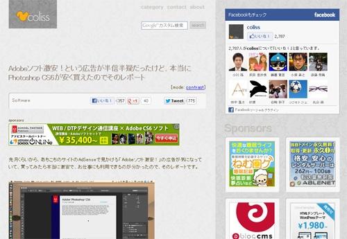 Adobeソフト激安!という広告が半信半疑だったけど、本当にPhotoshop CS6が安く買えたのでそのレポート