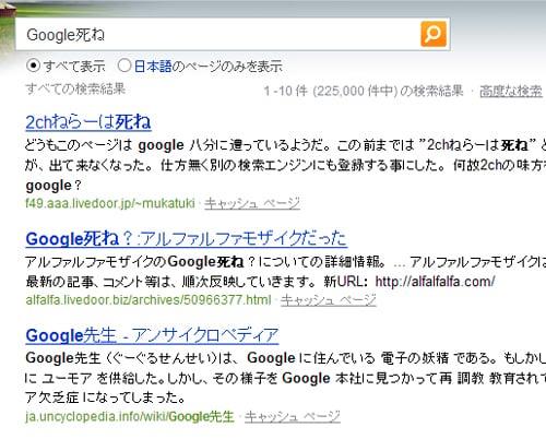 Google死ねと検索