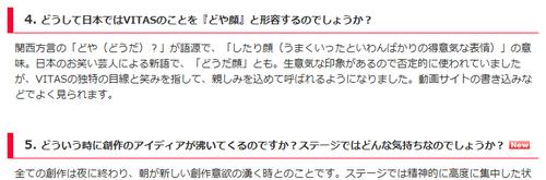 日本公式サイトのQ&A