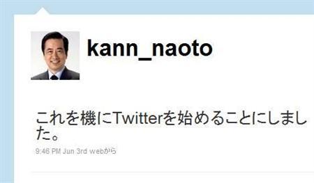 菅直人偽Twitter