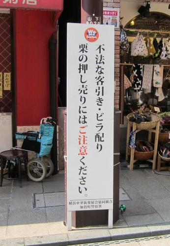 押し売りに対する注意の看板