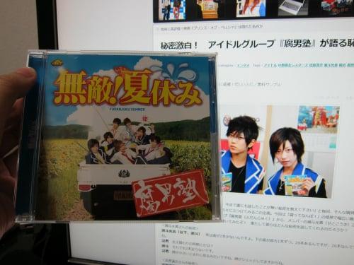 発売予定のCD 『無敵!夏休み』