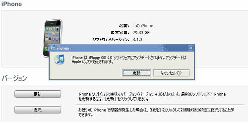 iOS 4更新の通知