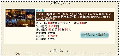 ホテル日航東京 グリル&ワイン『タロンガ』の炭火焼本格バーベキューが3950円