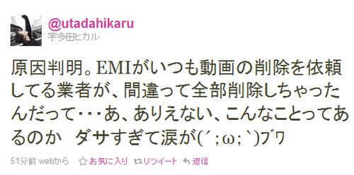 宇多田ヒカルのツイート