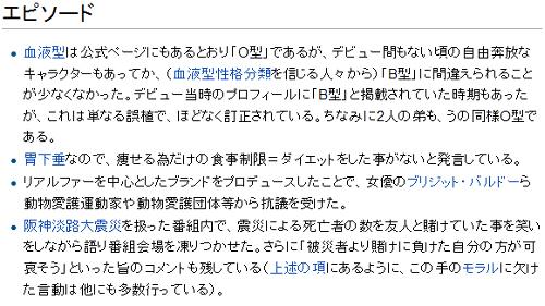 Wikipediaの履歴