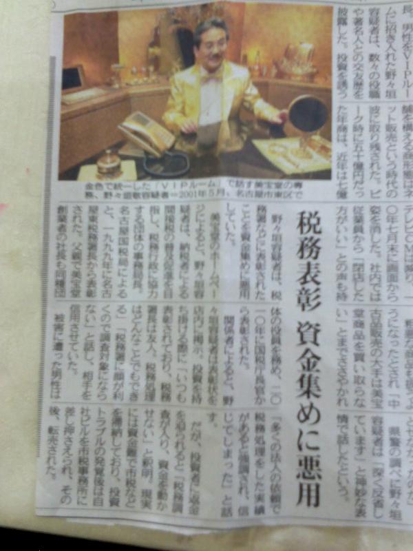 中日新聞より