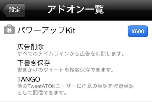 パワーアップkitの購入画面