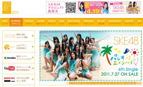SKE48公式サイトより