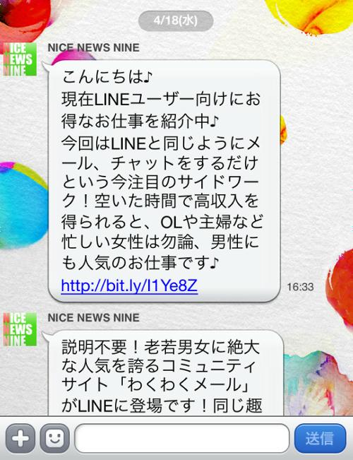 『LINE』内でのスパムメッセージ