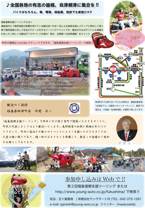 イベントの情報