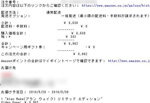 2月28日に注文した際のメールの明細