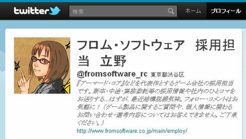 フロム・ソフトウェア人事のTwitter