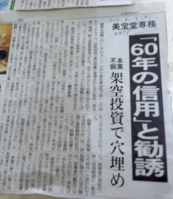 中日新聞(一面)