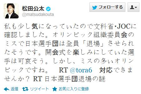松田公太のTwitterから