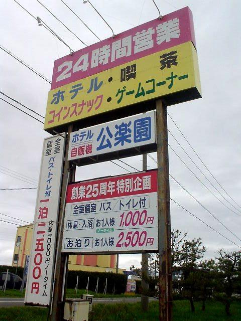 休憩1000円 宿泊2500円