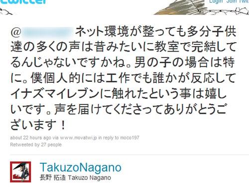 キャラクターデザイナー長野拓造氏のツイート