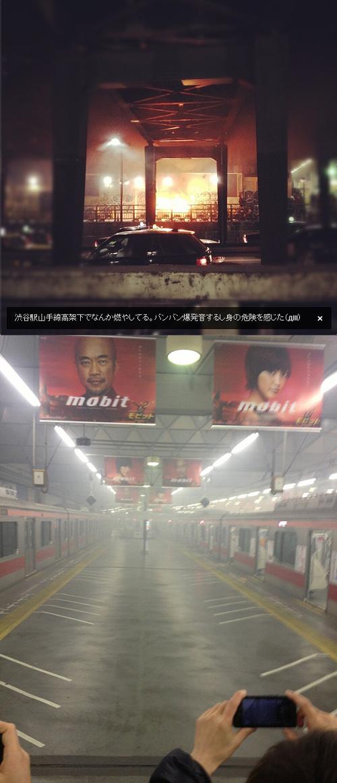渋谷駅爆破画像