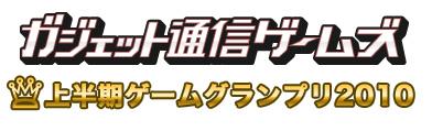ガジェット通信ゲームズ 上半期ゲームグランプリ2010