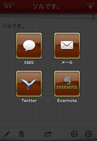 SMS、メールTwitter、Evernoteなどに文章を持って行くことが可能