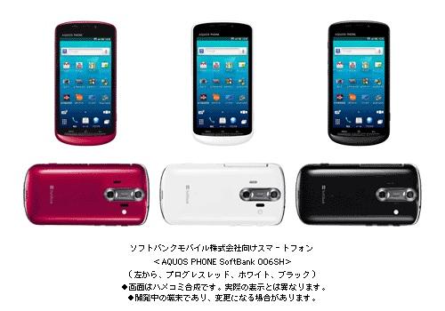 ツインカメラと3D液晶搭載のAndroidスマートフォンがソフトバンクからも『AQUOS PHONE Softbank 006SH』として発売へ