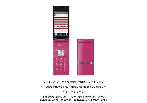 """""""パカパカ""""Androidスマートフォンを女性向けにカスタマイズ『AQUOS PHONE THE HYBRID SoftBank 007SH J』"""