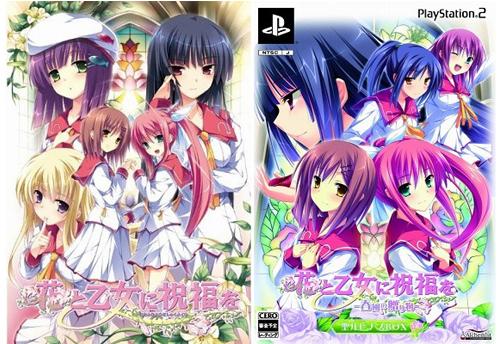 花と乙女に祝福を~春風の贈り物~ (左:PC版、右:PS2版)