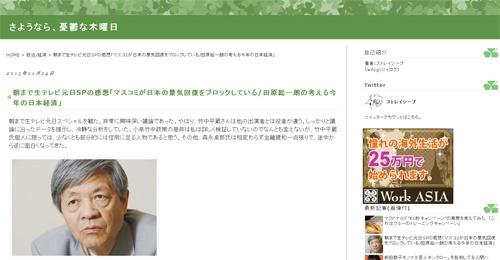 朝まで生テレビ元日SPの感想「マスコミが日本の景気回復をブロックしている/田原総一朗の考える今年の日本経済」