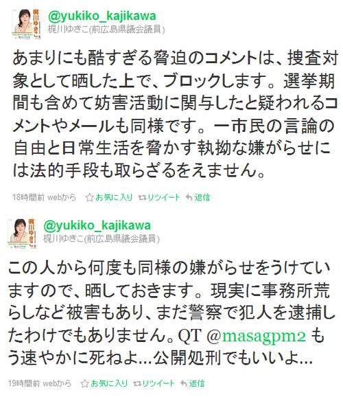 梶川ゆきこのTwitter